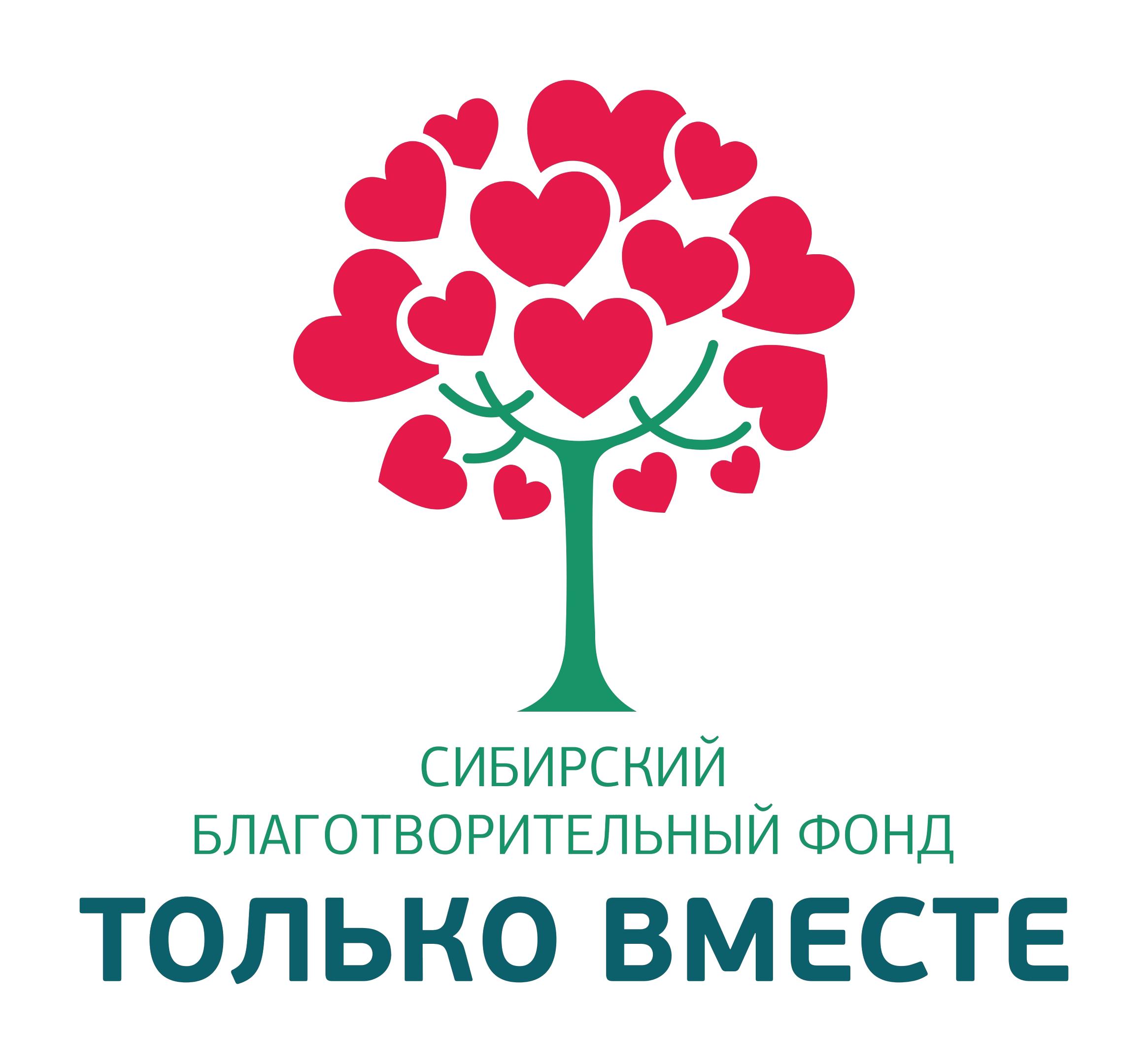 """Сибирский благотворительный фонд """"ТОЛЬКО ВМЕСТЕ"""""""